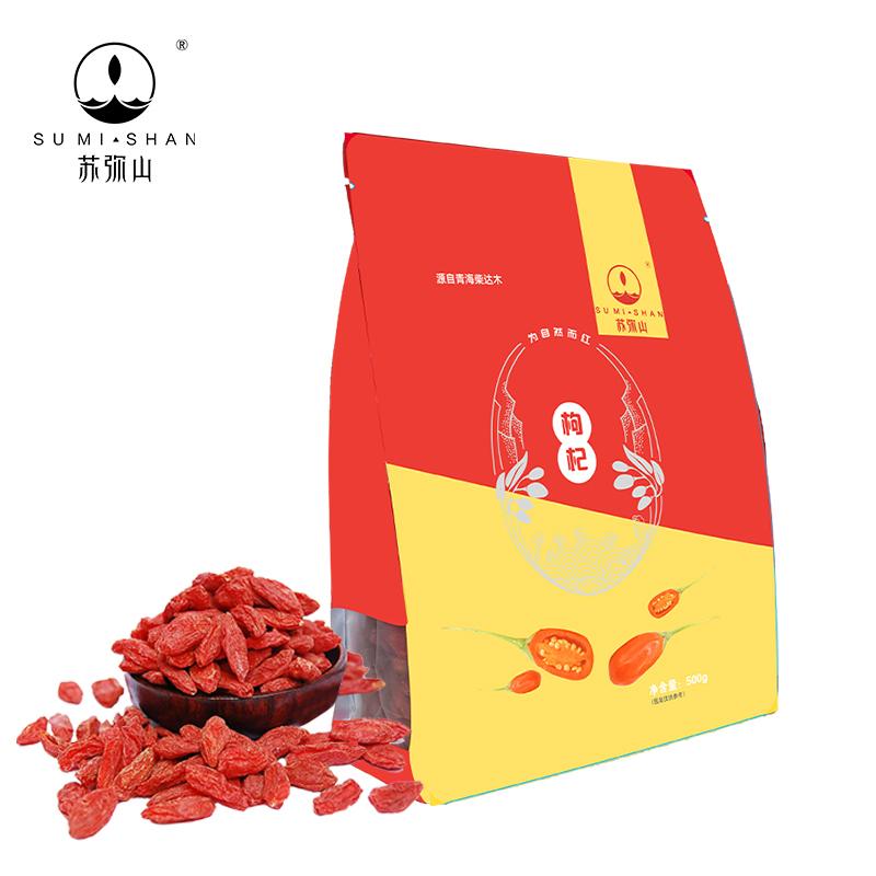 拍2有礼 苏弥山20年新货免洗青海红枸杞 特优级头茬枸杞子茶肾1斤