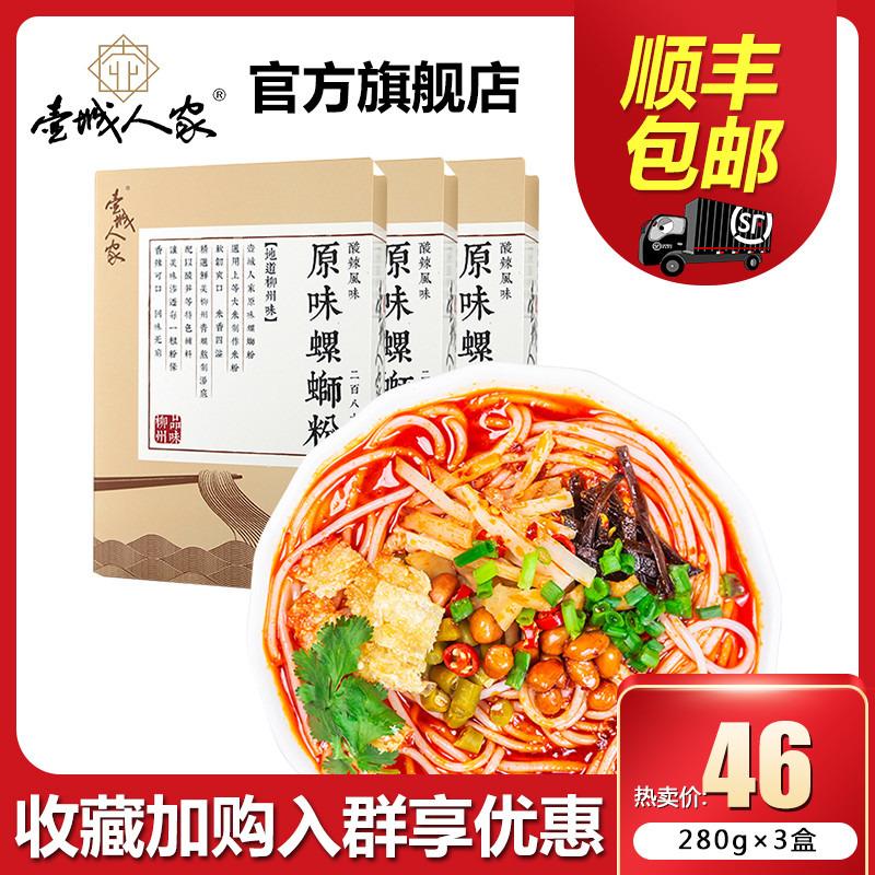 柳州正宗包邮螺丝粉壶城人家螺蛳粉280gX3精装螺狮粉方便速食米线