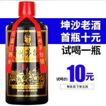 国产贵州试饮白酒酱香型53度粮食高度醇酿坤沙原浆高粱酒荷花酒水