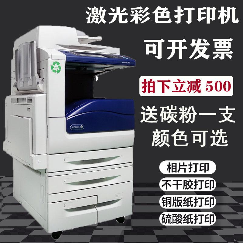 施乐激光彩色打印复印扫描一体机a3网络大型多功能打印7855/7835