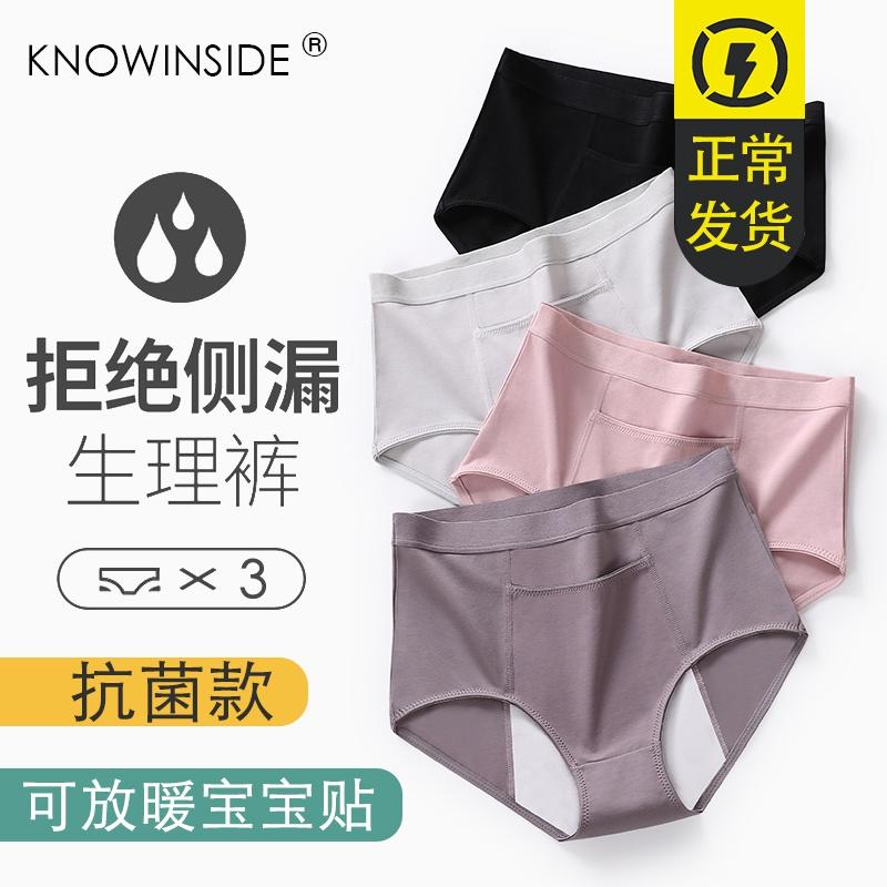 生理內褲女純棉抗菌月經期防漏姨媽高腰例假安全衛生褲暖宮口袋N