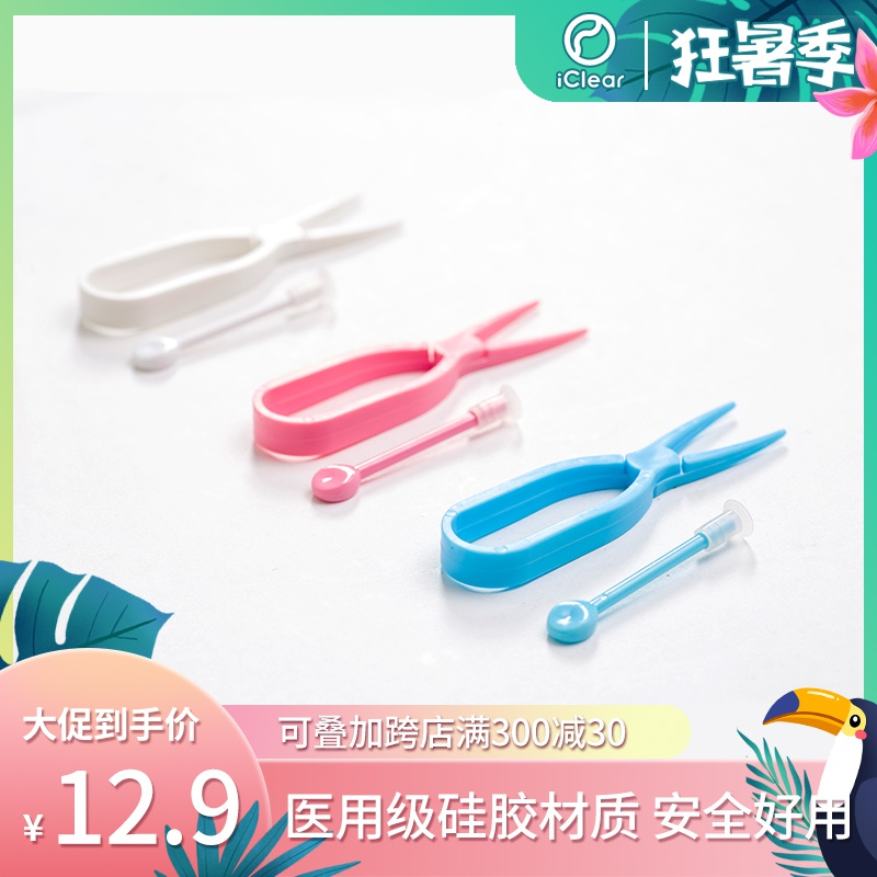Iclear contact lens taking and wearing device, beautiful pupil forceps clip, auxiliary sucker rod wearer, companion box tools, 2 sets