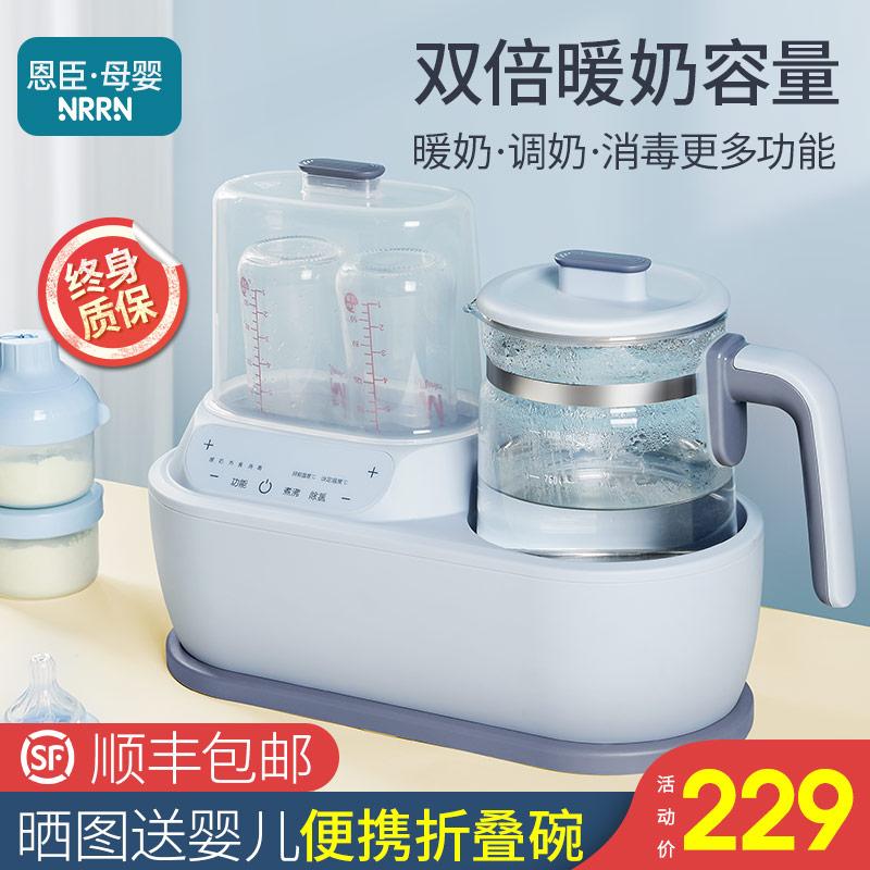 恩臣温奶器消毒器二合一奶瓶三合一暖奶器恒温调奶器热奶神器婴儿淘宝优惠券