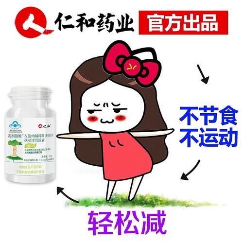 仁和减肥瘦身减脂左旋肉碱搭代餐食品餐茶非燃脂排油暴神器瘦产品