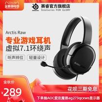 steelseries赛睿寒冰Arctis Raw电脑虚拟7.1游戏专业电竞耳机耳麦