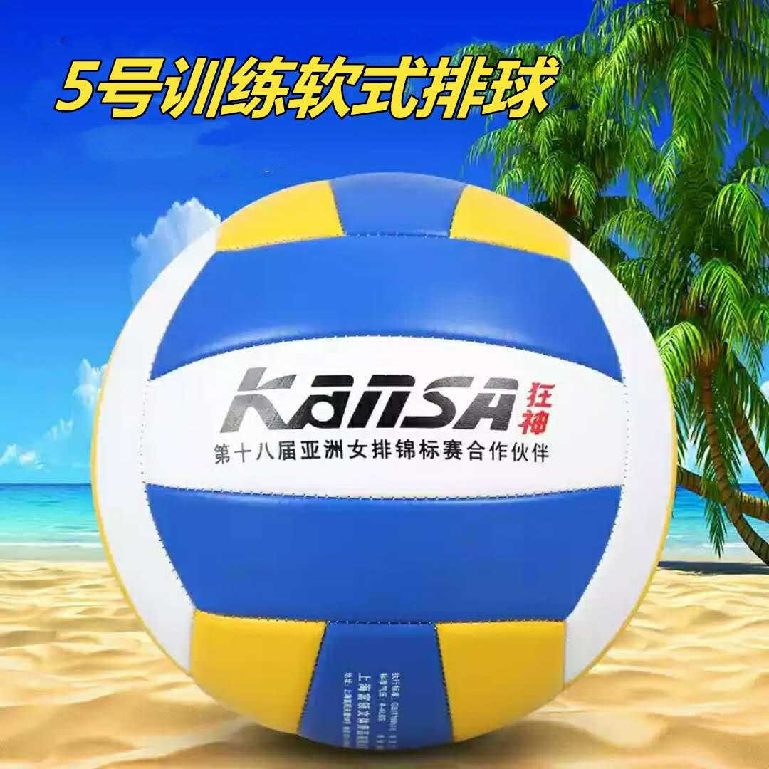 Competition students beach soft No.5 and a No.5 Middle School Entrance Examination volleyball special volleyball training beginner ball