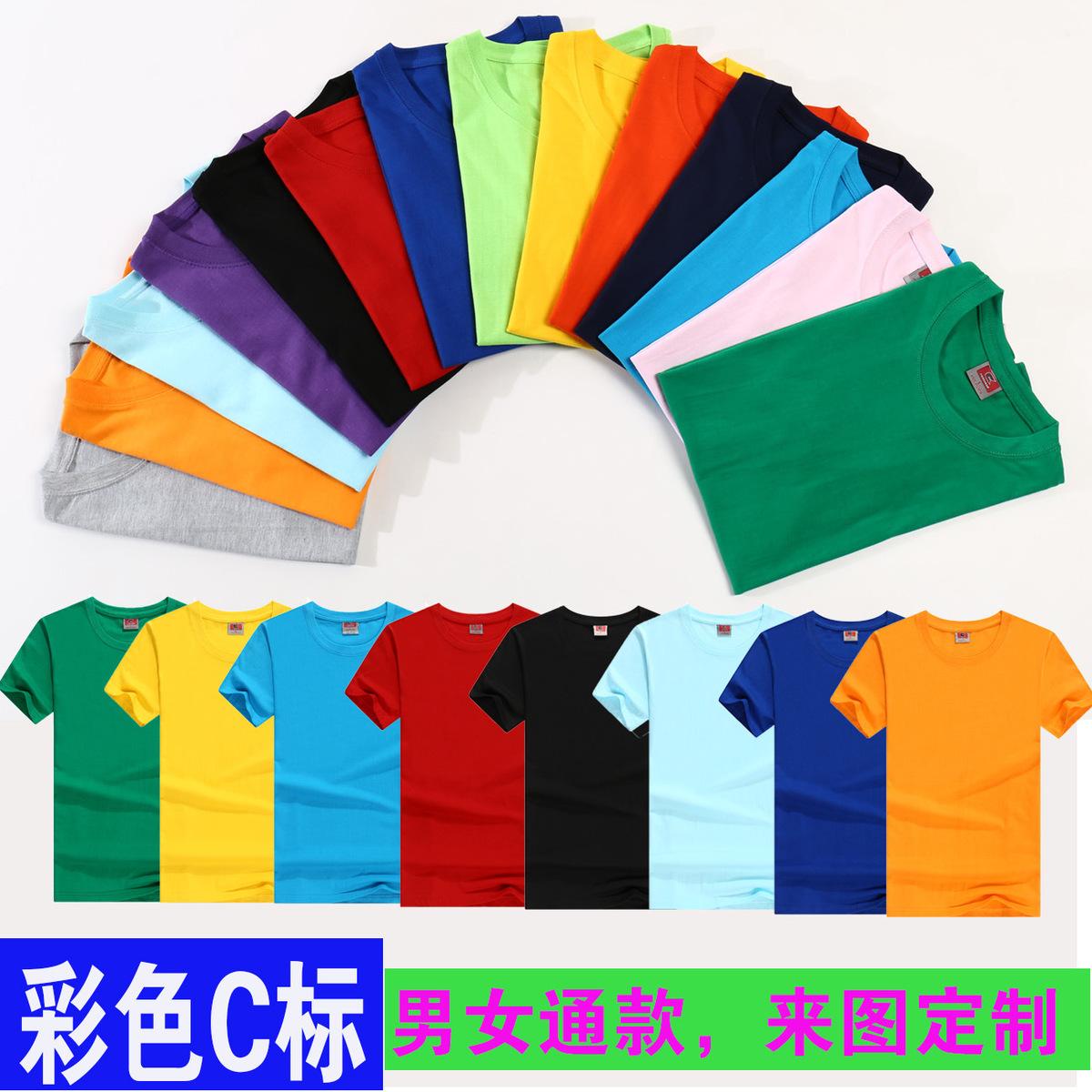 彩色C标纯棉T恤短袖圆领广告文化衫工作服班服定制印字LOGO包邮