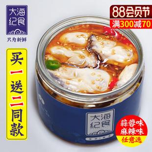 大海纪食生蚝即食罐头乳山牡蛎新鲜麻辣小海鲜熟食水产罐装蒜蓉味价格