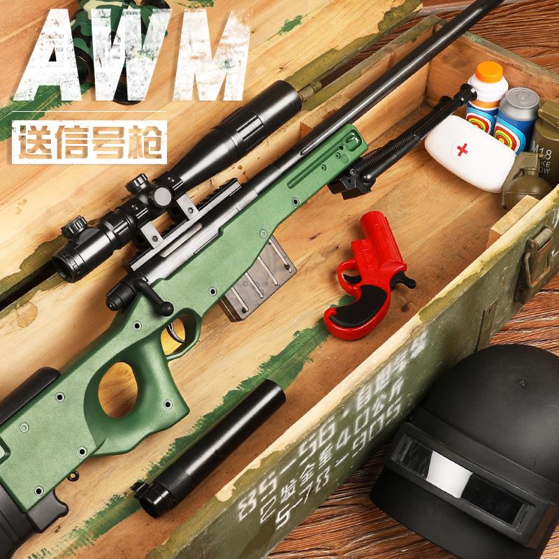 AWM玩具枪 狙击枪 男孩m24仿真儿童水弹绝地吃鸡求生98K真8倍大号