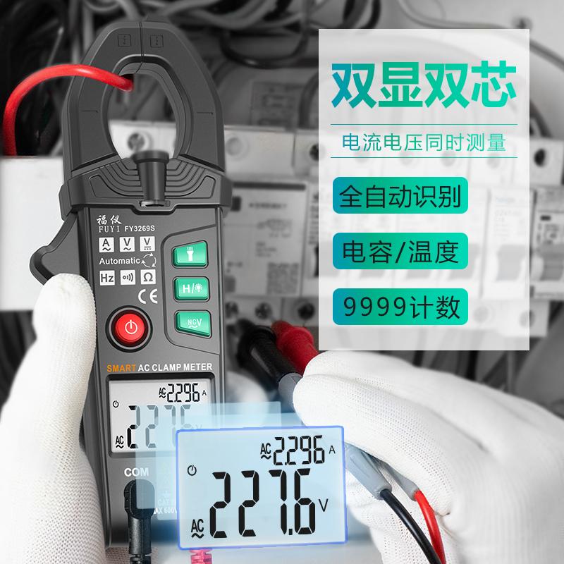 福仪智能数字钳形表高精度防烧电流表全自动钳型电工万用表钳流表