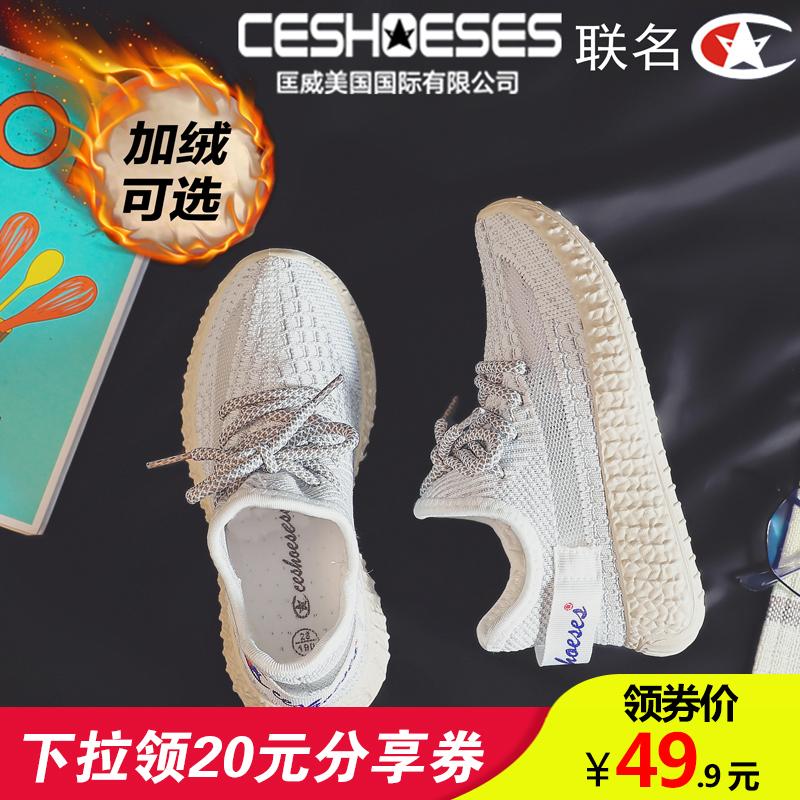 儿童椰子鞋女童运动鞋男童飞织棉鞋2020新款秋冬加绒保暖中大童鞋
