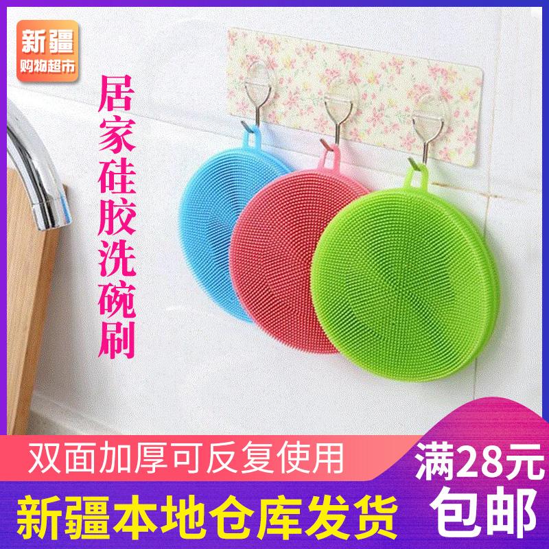 居家硅胶洗碗刷 水果洗净厨房洗锅刷碗清洁抹布可反复使用百洁布