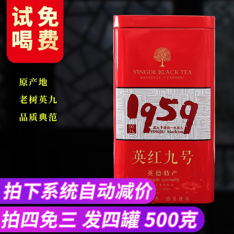 500g英德红茶英红九号特级实惠大礼罐礼盒装浓香型新茶叶功夫红茶