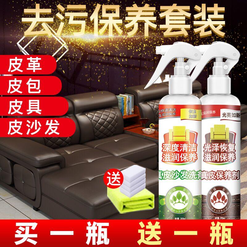 皮沙发清洁剂去污保养油皮革护理液洗真皮包包清洗神器家用擦皮具