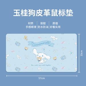可爱玉桂狗双面pu超大防水鼠标垫