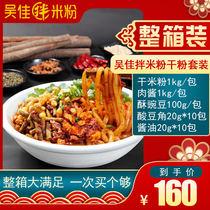 吴佳米粉米线粉丝鸡肉牛肉酱拌米粉新疆特色炒米粉辣方便速食袋装