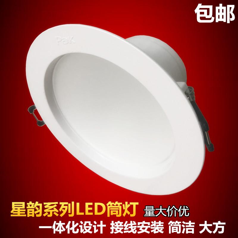 三雄极光星韵LED筒灯3寸5W4寸9W嵌入式客厅过道9公分孔灯天花灯