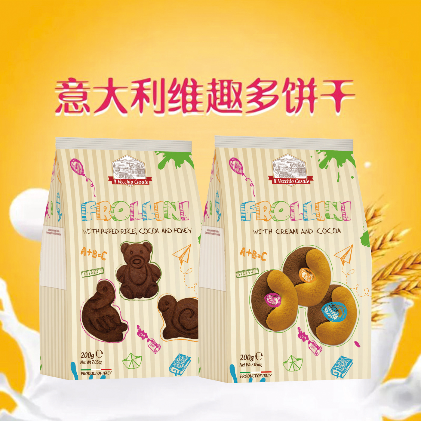 Italian Victor children biscuits imported snack packaging leisure breakfast snack nutrition substitute 200g
