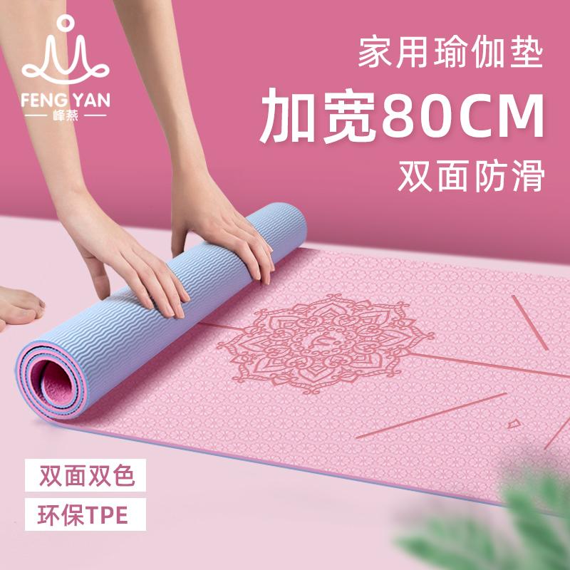 tpe瑜伽垫加厚加宽加长家用地垫