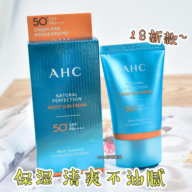 韩国AHC新版隔离防晒霜 二代B5玻尿酸清爽保湿户外防晒spf50 包邮