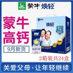 蒙牛纯牛奶9月蓝色包装中老年高钙早餐奶无蔗糖焕轻骨力2提共24盒