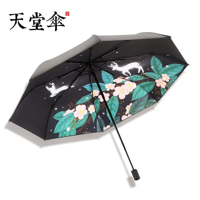 米妮雅~【官网】天堂伞新品遮阳伞券后26.03元