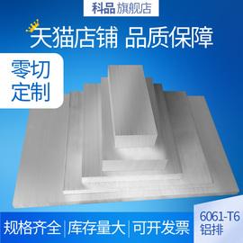 人气6061t6铝板铝排铝条q铝型材铝块铝方铝扁厚2-120mm零切