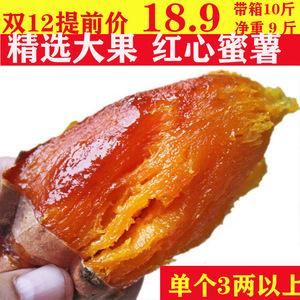 真蜜薯糖心红薯烤红薯流油板栗地瓜中大果番薯现挖新鲜西瓜红10斤图片