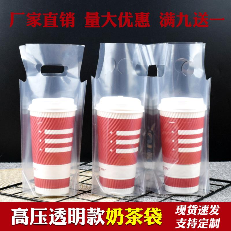 高档透明奶茶袋子打包袋咖啡饮料外卖手提塑料袋单双杯袋定制logo