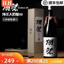 月产10原装进口洋酒纯米大吟酿720ml三割九分日本清酒39獭祭