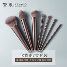Texamo/ Daisy makeup brush set walnut 7 eye shadow Blush Powder Brush full set of progressive brush daily.