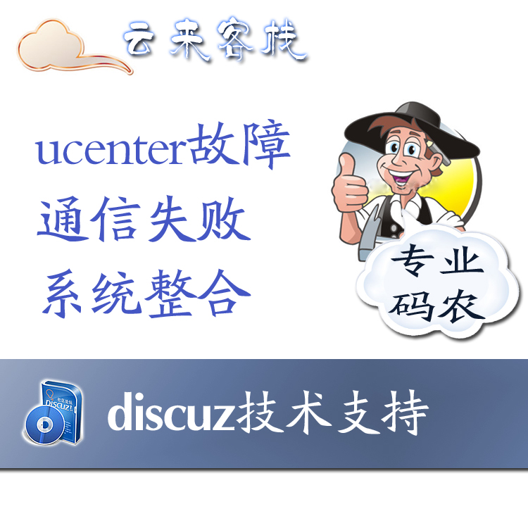 Discuz template modification DIY module development DZ forum troubleshooting UCenter communication error repair