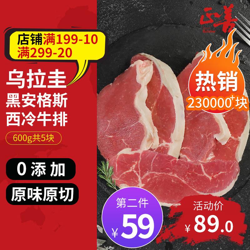【正善牛肉哥】小关推荐 乌拉圭原切黑安格斯湿式熟成西冷牛排5块