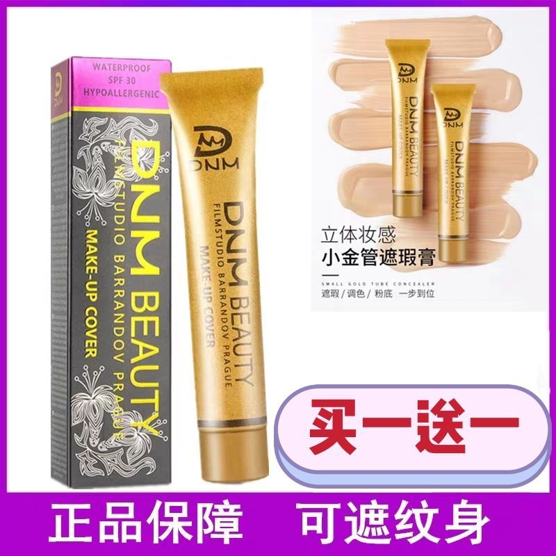 DNM small gold tube Concealer covered with spots to brighten up the invisible pores of skin, and it is not easy to decolor and waterproofing.