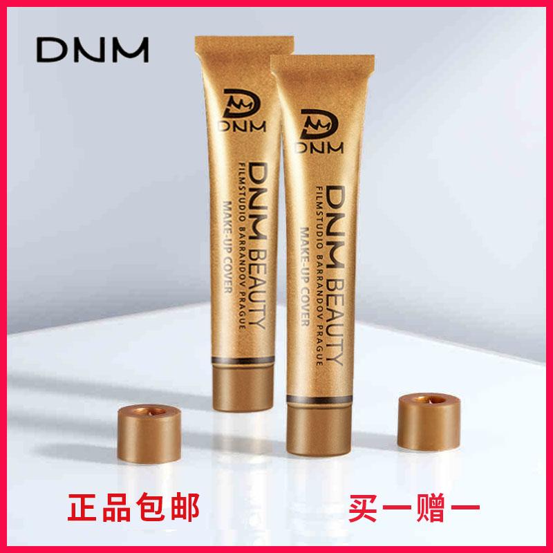 DNM small gold tube Concealer Li Jiaqi recommends Li Jiaqi makeup artist special primer, Qie Qiang concealment paste.