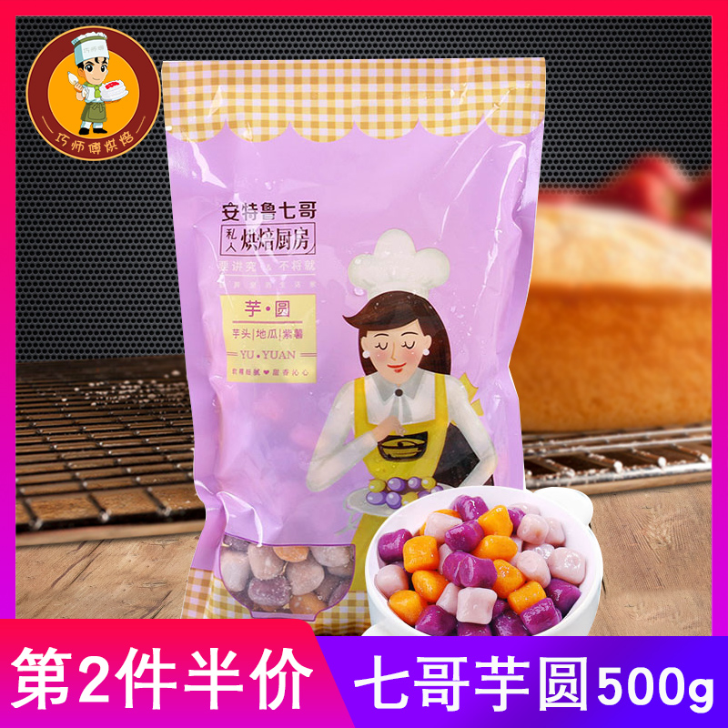 七哥芋圆500g混合芋圆甜品芋圆烘焙原料冷冻小芋圆甜品奶茶紫薯圆