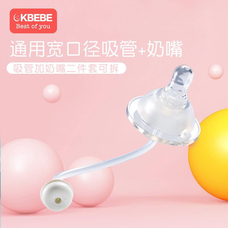 CKBEB适配贝亲配件奶嘴吸管非原装宽口径通用宝宝5cm玻璃ppsu奶瓶10月19日最新优惠
