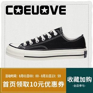 COEUOVE经典款1970S低帮帆布鞋情侣黑色复古板鞋女百搭学生休闲鞋