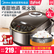 Midea rice cooker 4L liter household multi-functional dormitory rice cooker smart official flagship store authentic 2-3 5-6 people
