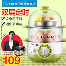美多功能煮蛋器双层蒸蛋器自动断电迷你小型家用鸡蛋羹早餐神器