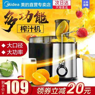 美的家用多功能全自动小型迷你榨汁机渣汁分离料理炸水果汁原汁机价格