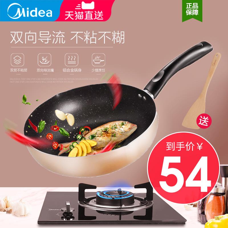美的不粘锅炒锅煤气灶专用炒菜锅家用电磁炉燃气灶适用锅具平底锅