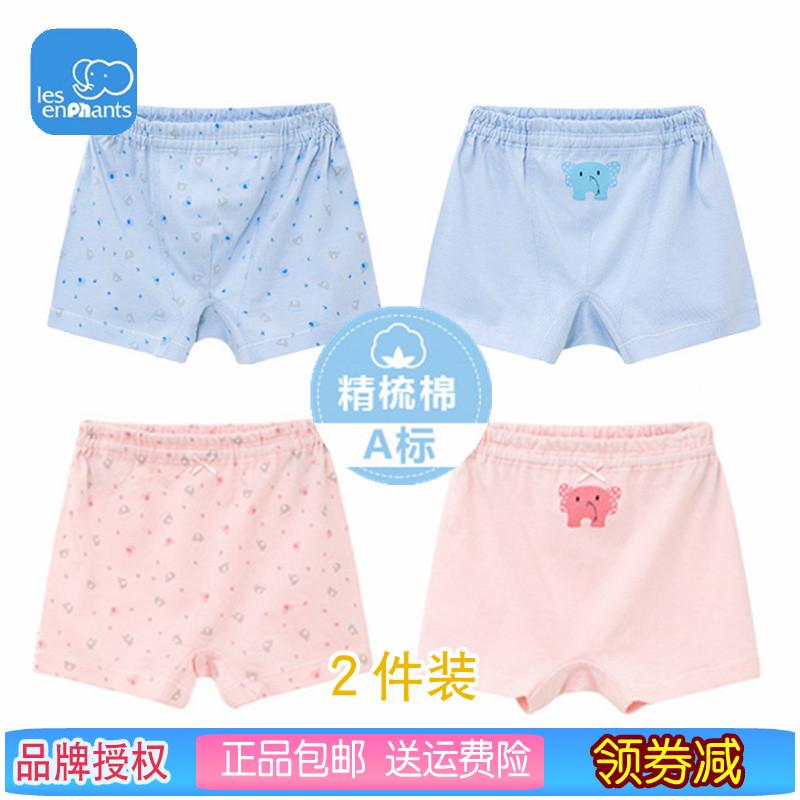 1-8岁男女小童儿童丽婴房内裤2条装  平角裤内裤薄款纯棉不夹PP