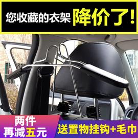 车载衣架汽车后排挂衣服架车内通用多功能伸缩晾衣架车用椅背衣架图片