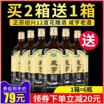 6花雕酒6500ml古越龍山紹興黃酒庫藏金五年