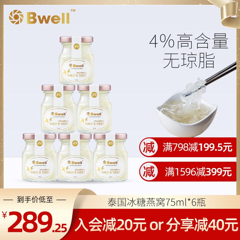泰國進口Bwell冰糖即食燕窩正品高含量4%孕婦滋補營養品75ml*6瓶