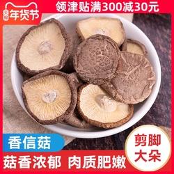 香菇农家土特产山珍年货小香菇干货食材香信菇干蘑菇菌菇煲汤200g