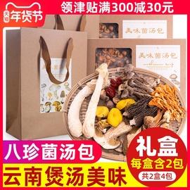 七彩菌汤包羊肚菌干货云南特产野生菌礼盒装八珍菌菇包200g煲汤料
