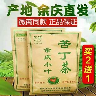 余庆小叶贵州发酵茶月坤袋装苦丁茶