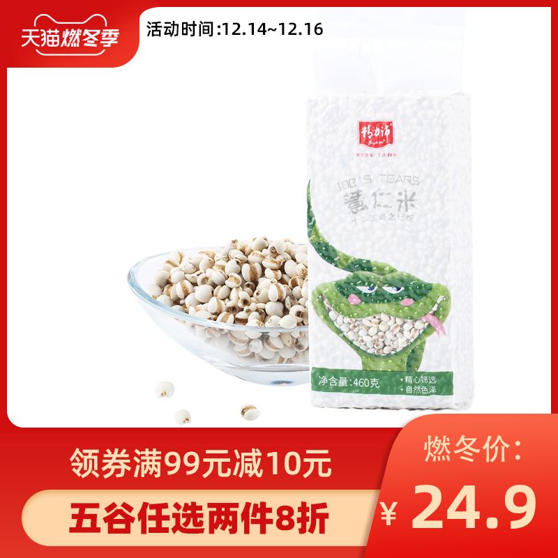 精力沛薏米薏仁米薏苡仁小粒薏米五谷杂粮粗粮红豆伴侣460g,可领取5元天猫优惠券